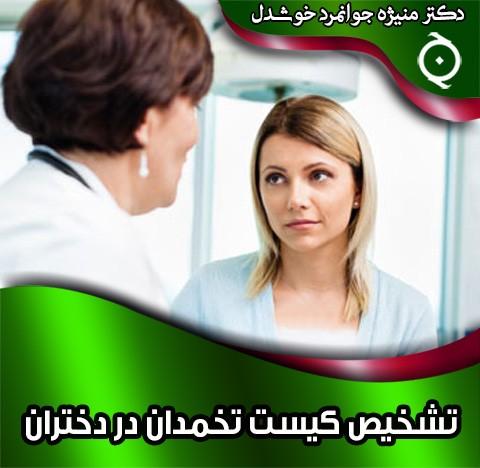 تشخیص کیست تخمدان در دختران
