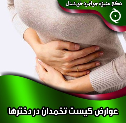 کیست تخمدان در دخترها