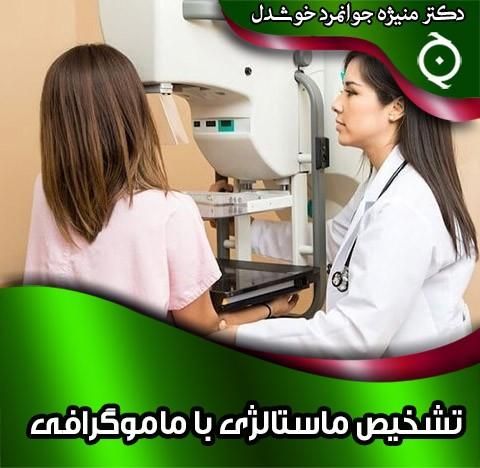 تشخیص ماستالژی با ماموگرافی