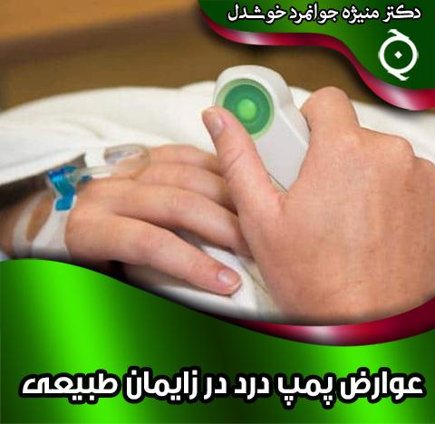 عوارض پمپ درد در زایمان طبیعی