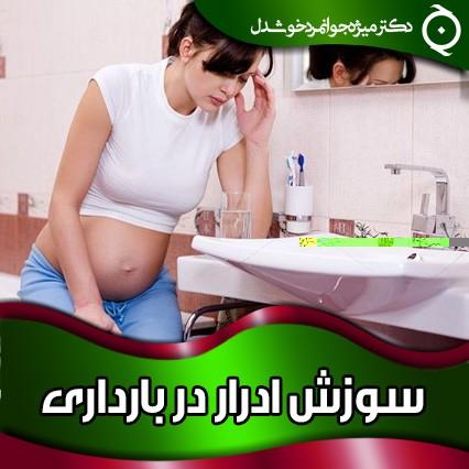 سوزش ادرار در بارداری