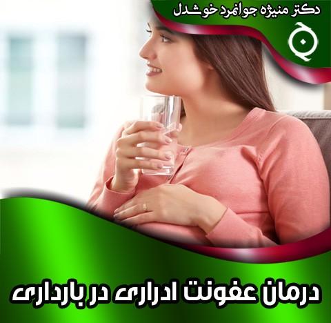 درمان عفونت ادراری در بارداری