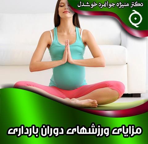مزایای ورزشهای دوران بارداری