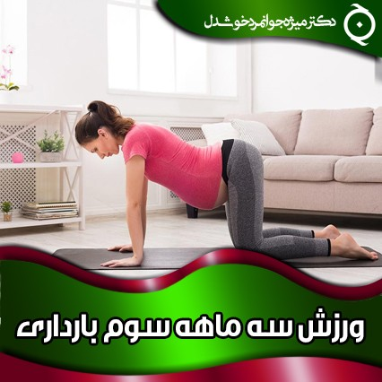 ورزش سه ماهه سوم بارداری