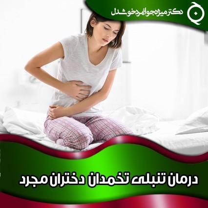 درمان تنبلی تخمدان دختران مجرد