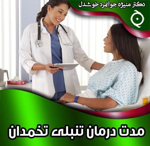مدت درمان تنبلی تخمدان
