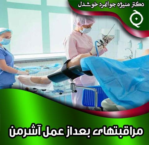 مراقبتهای بعداز عمل آشرمن
