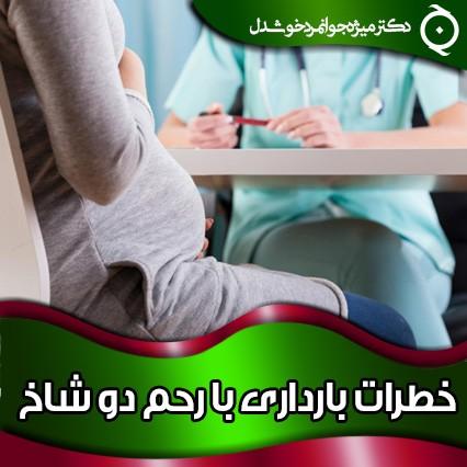 خطرات بارداری با رحم دو شاخ