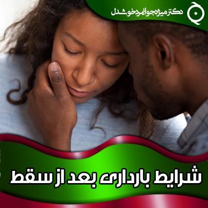 شرایط بارداری بعد از سقط