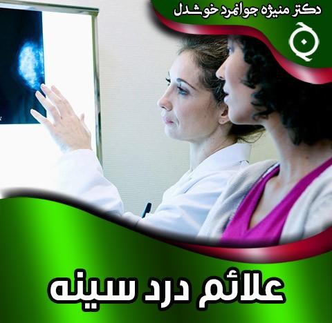 علائم درد سینه