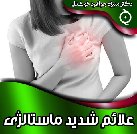 علائم شدید ماستالژی